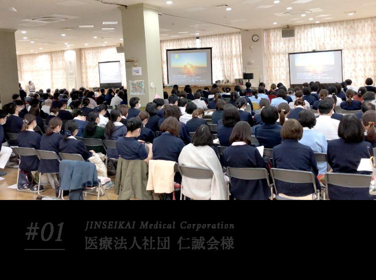 #01 医療法人社団 仁誠会様