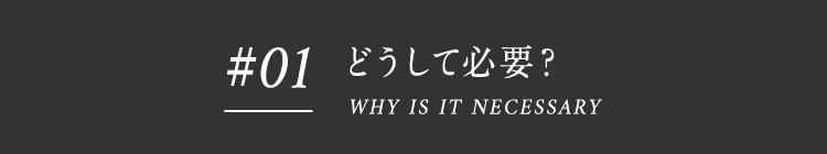 #01 どうして必要?