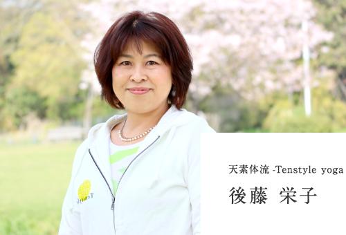 後藤 栄子