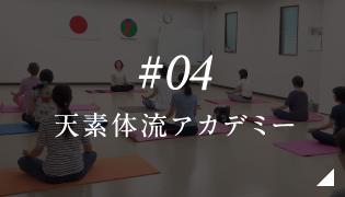 #04 天素体流アカデミー